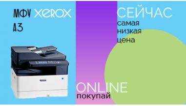 БФП лазерне A3 ч/б Xerox B1025 B1025V_B