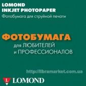 Фотобумаги Lomond серии Photo XL .Обзор.