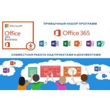 Office 365 для бизнеса