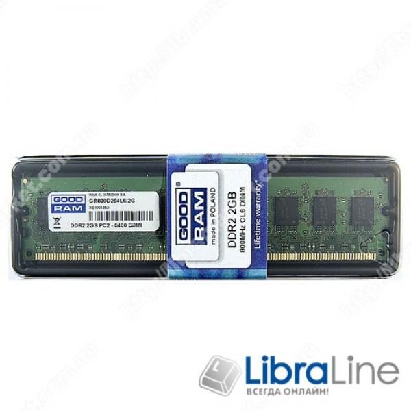 GR800D264L6/2G Модуль памяти DDR-2 2Gb PC2-6400 800MHz Goodram