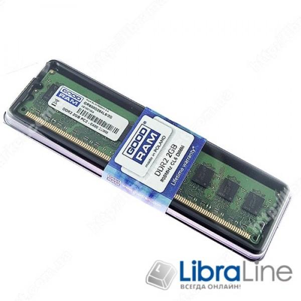 Модуль памяти DDR-2 2Gb PC2-6400 800MHz Goodram GR800D264L6/2G