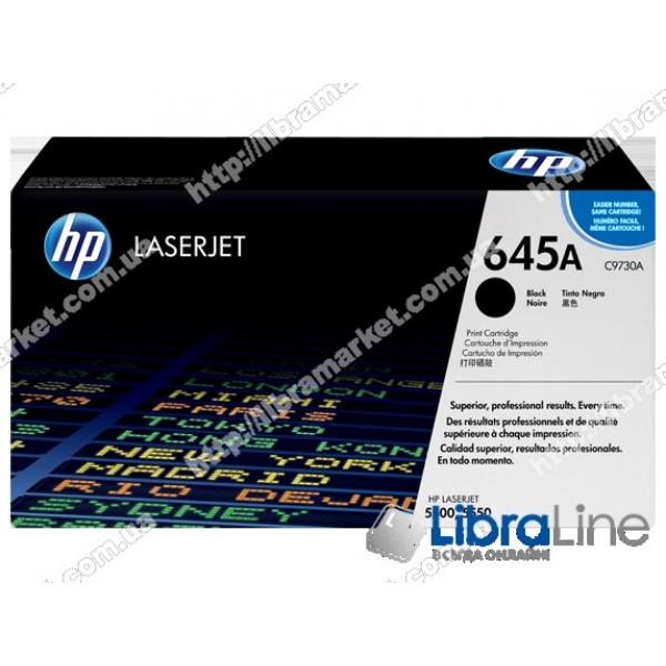C9730A, HP 645A, Оригинальный лазерный картридж HP LaserJet, Черный