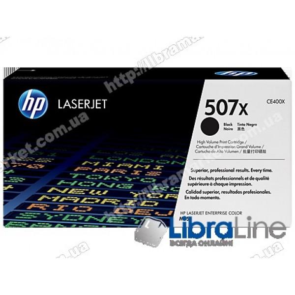 CE400X, 507X, Лазерный картридж HP LaserJet увеличенной емкости, Черный