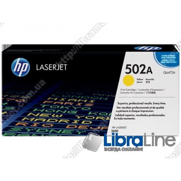 Лазерный картридж HP LaserJet, Желтый Q6472A, HP 502A