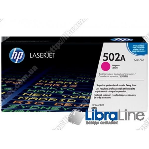 Q6473A, HP 502A, Оригинальный лазерный картридж HP LaserJet, Пурпурный