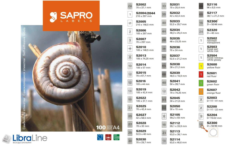 S2004 Этикетка Sapro для черно белой лазерной печати A4/1 100л