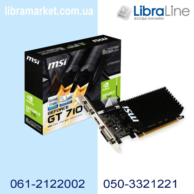 GT 710 2GD3H LP Видеокарта PCI-E MSI GeForce GT710 2Gb silent GDDR3, 64bit, DVI, HDMI, VGAфото 1